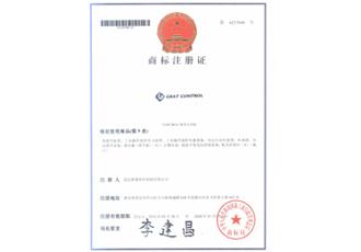 格莱特商标注册证书