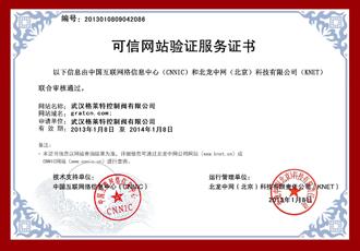 可信网站认证证书