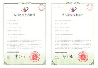格莱特专利证书